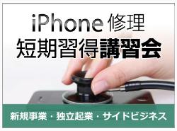 iPhone修理短期取得講習会