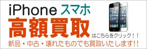 iPhone高額買取ならMEGAドン・キホーテ川崎店