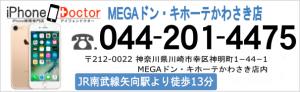 iPhoneアイフォン修理ならMEGAドン・キホーテ川崎店044-201-4475