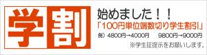 MEGAドン・キホーテ川崎店の学割は、修理金額の100円単位切り捨てでお得!!
