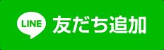 MEGAドン・キホーテ川崎店のLINEお友達追加でお得情報をゲット!
