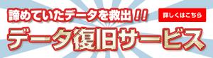 データ復旧、データ取り出しならMEGAドン・キホーテ川崎店