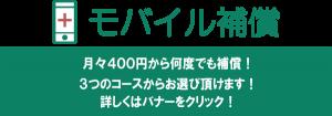 月々400円のモバイル補償ならMEGAドン・キホーテ川崎店