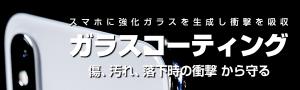 ガラスコーティングならアイフォンドクターMEGAドン・キホーテかわさき店